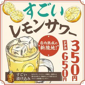 横浜の焼き鳥居酒屋「とりいちず」オリジナルのハイボール