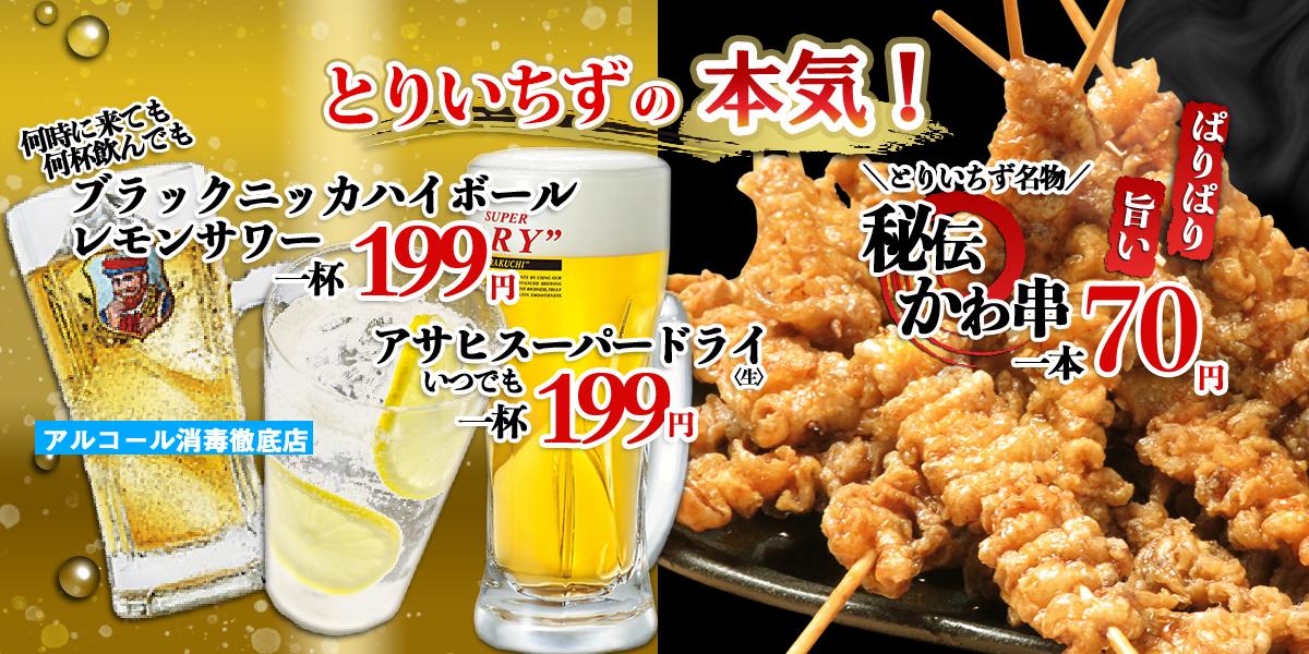 とりいちず 新横浜JEMS店のお得な焼き鳥・ドリンク